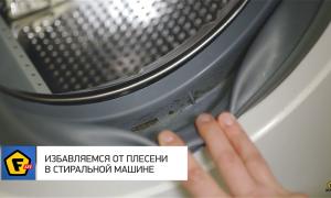 Как очистить стиральную машину от плесени и запаха грибка в домашних условиях