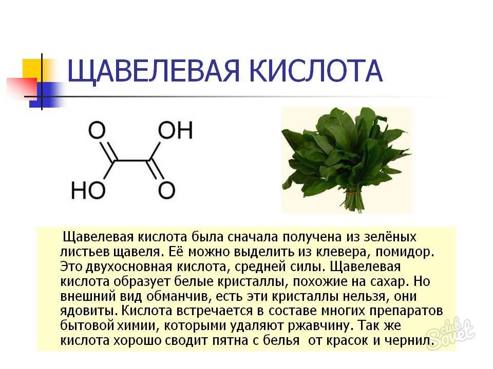 Можно использовать щавелевую кислоту.