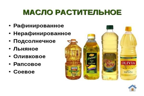 Разновидности растительного масла
