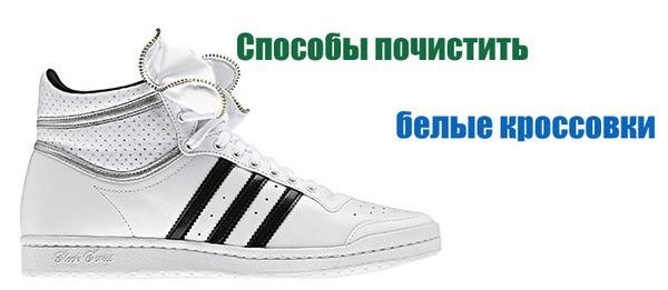 Способы чистки белых кроссовок